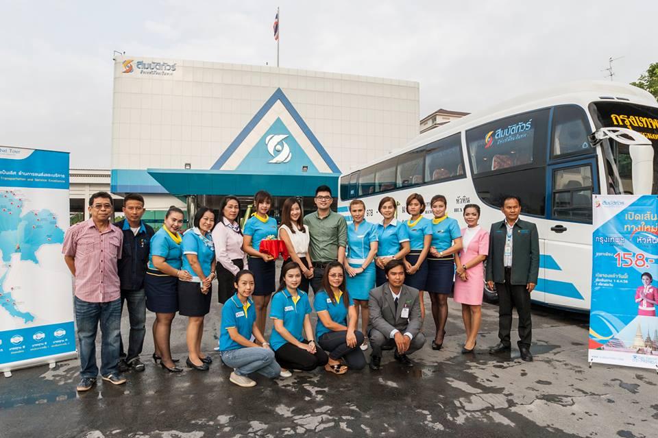 สมบัติทัวร์เปิดเดินรถเที่ยวปฐมฤกษ์ กรุงเทพฯ-หัวหิน